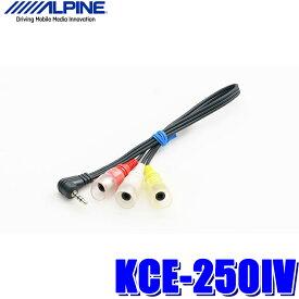 [在庫あり]KCE-250IV アルパイン RCAビデオ入力(音声ステレオ)ミニジャック入力ケーブル (0.3m) Wカメラドライブレコーダー接続にも使用