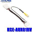 KCE-AUX01RV アルパイン リアビジョン用アナログ外部入力(AUX2)追加ケーブル