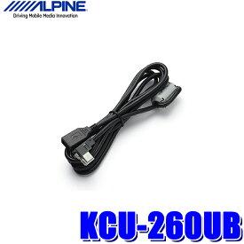 [在庫あり]KCU-260UB アルパイン USBデバイス接続ケーブル