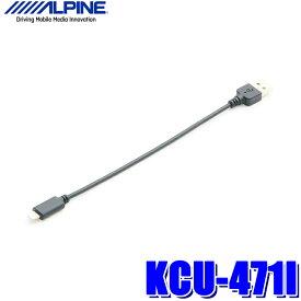 [在庫あり]KCU-471I アルパイン iPod/iPhone接続用Lightningケーブル (0.2m)