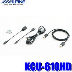 [在庫あり]KCU-610HD アルパイン スマートフォン接続用HDMIケーブルセット Micro USB/Type D変換アダプター付き