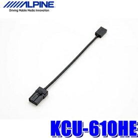 【在庫あり】KCU-610HE アルパイン HDMI Type E→Type A変換ケーブル(ディーラーオプションナビ→アルパインリアビジョン接続用)