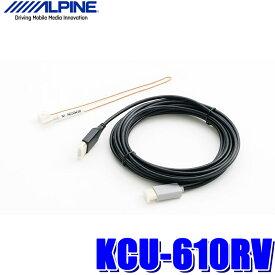 [在庫あり]KCU-610RV アルパイン HDMI接続リアビジョン用リアビジョンリンクケーブル 5.15m