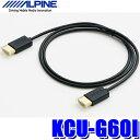 【在庫あり】KCU-G60I アルパイン KCU-Y62HU(ビルトインUSB/HDMI)用iPod/iPhone接続HDMIケーブル