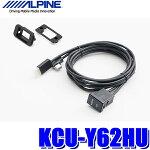 KCU-Y62HUアルパイントヨタ純正スイッチパネルビルトインUSB/HDMI接続ユニット(1.75m汎用取付けパネル付属)