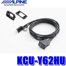 KCU-Y62HU アルパイン トヨタ車用スイッチパネル ビルトインUSB/HDMI接続ユニット (1.75m 汎用取付けパネル付属)