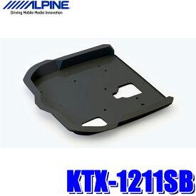 KTX-1211SB アルパイン 30系アルファード/ヴェルファイア専用 11.5型/11.4型リアビジョン取付用スペーサー