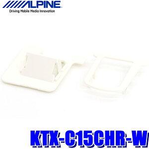 KTX-C15CHR-WアルパインC-HR専用バックビューカメラパーフェクトフィット(バックカメラ取付キット)