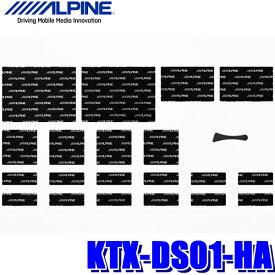 KTX-DS01-HA アルパイン 60系ハリアー専用デッドニングキット 制振材 フロントドア左右分セット