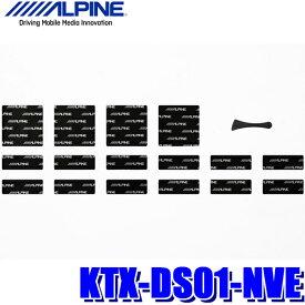 KTX-DS01-NVE アルパイン 80系ノア/ヴォクシー/エスクワイア専用デッドニングキット 制振材フロントドア左右分セット
