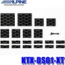 KTX-DS01-XT アルパイン T32系エクストレイルデッドニングキット 制振材フロントドア左右分セット