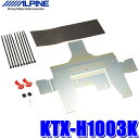 【在庫あり】KTX-H1003K アルパイン GB5/GB6フリード専用 10.2型/10.1型リアビジョンパーフェクトフィット(取付キット)
