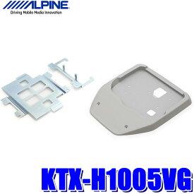 【在庫あり】KTX-H1005VG アルパイン RP1/RP2/RP3/RP4ステップワゴン専用 12.8型リアビジョンパーフェクトフィット(取付キット)