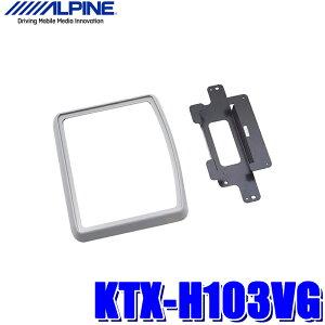 KTX-H103VGアルパインRU1/RU2/RU3/RU4ヴェゼル専用9型リアビジョンパーフェクトフィット(取付キット)