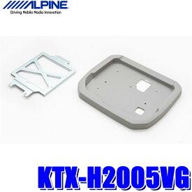 【在庫あり】KTX-H2005VG アルパイン RC1/RC2/RC4オデッセイ専用 12.8型リアビジョンパーフェクトフィット(取付キット)