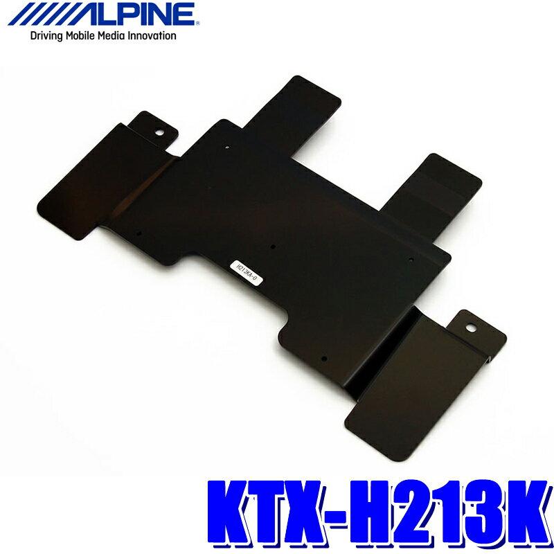 KTX-H213K アルパイン RR1・2・3・4・5・6エリシオン専用 10.2型/10.1型リアビジョンパーフェクトフィット(取付キット)