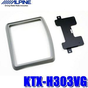 KTX-H303VGアルパインRC1/RC2/RC4オデッセイ専用12.8型リアビジョンパーフェクトフィット(取付キット)