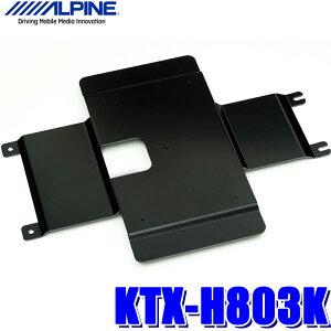 KTX-H803KアルパインRP1/RP2/RP3/RP4ステップワゴン専用10.2型/10.1型リアビジョンパーフェクトフィット(取付キット)