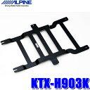 KTX-H903K アルパイン RP1/RP2/RP3/RP4ステップワゴン専用 10.2型/10.1型リアビジョンパーフェクトフィット(取付キット)
