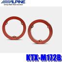 【在庫あり】KTX-M172B アルパイン 17cmスピーカー取付用インナーバッフルボード 三菱車用