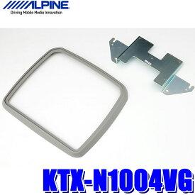 【在庫あり】KTX-N1004VG アルパイン E52系エルグランド専用 11.5型/11.4型リアビジョンパーフェクトフィット(取付キット)