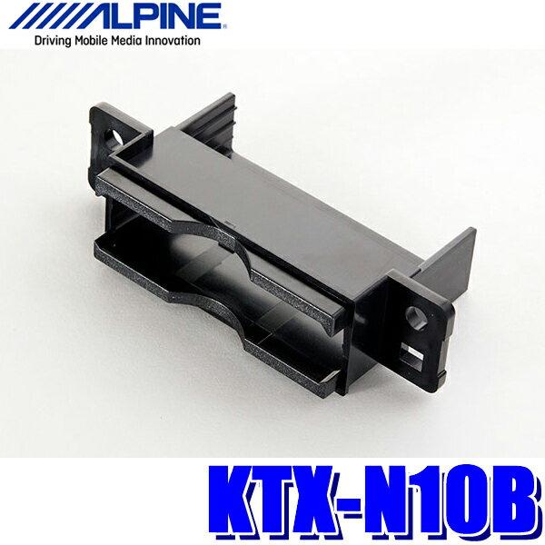 [在庫あり]KTX-N10B アルパイン ETC車載器パーフェクトフィット 日産/C26系セレナ・E52エルグランド等