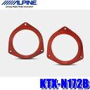 KTX-N172B アルパイン 17cmスピーカー取付用インナーバッフルボード 日産車用