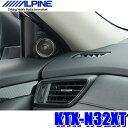 【在庫あり】KTX-N32XT アルパイン T32系エクストレイル専用 Xシリーズスピーカー用トゥイーター取付キット