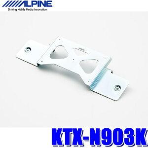 KTX-N903KアルパインC27系セレナ(ディーラーオプションナビ付)専用12.8型リアビジョンパーフェクトフィット(取付キット)