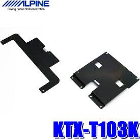 【在庫あり】KTX-T103K アルパイン CV4W/CV5WデリカD:5専用 10.2型/10.1型リアビジョンパーフェクトフィット(取付キット)
