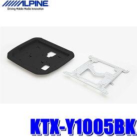 【在庫あり 祝日も発送】KTX-Y1005BK アルパイン 30系アルファード/ヴェルファイア専用 12.8型/11.5型/11.4型リアビジョンパーフェクトフィット(取付キット)