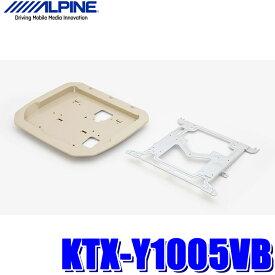 【在庫あり 祝日も発送】KTX-Y1005VB アルパイン 30系アルファード/ヴェルファイア専用 12.8型/11.5型/11.4型リアビジョンパーフェクトフィット(取付キット)