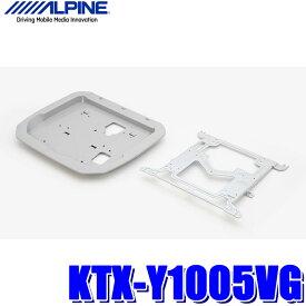 【在庫あり 祝日も発送】KTX-Y1005VG アルパイン 30系アルファード/ヴェルファイア専用 12.8型/11.5型/11.4型リアビジョンパーフェクトフィット(取付キット)