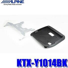 【在庫あり】KTX-Y1014BK アルパイン 20系アルファード/ヴェルファイア専用 11.5型/11.4型リアビジョンパーフェクトフィット(取付キット)