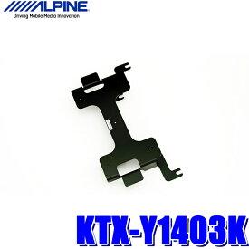 【在庫あり】KTX-Y1403K アルパイン 80系ノア/ヴォクシー/エスクァイア専用 10.2型/10.1型リアビジョンパーフェクトフィット(取付キット)