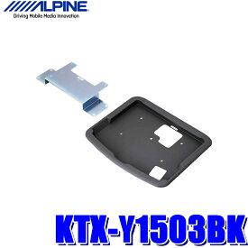 【在庫あり 祝日も発送】KTX-Y1503BK アルパイン 30系アルファード/ヴェルファイア専用 10.2型/10.1型リアビジョンパーフェクトフィット(取付キット)