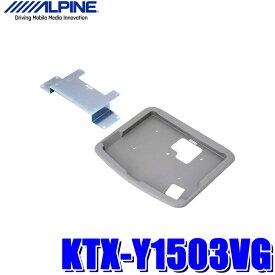 【在庫あり 祝日も発送】KTX-Y1503VG アルパイン 30系アルファード/ヴェルファイア専用 10.2型/10.1型リアビジョンパーフェクトフィット(取付キット)