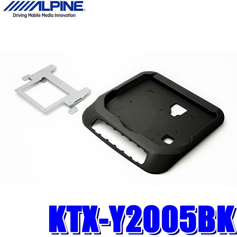 [在庫あり]KTX-Y2005BK アルパイン 80系ノア/ヴォクシー/エスクァイア専用 12.8型リアビジョンパーフェクトフィット(取付キット)
