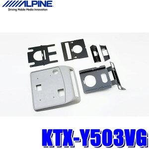KTX-Y503VGアルパインNHP10アクア専用9型リアビジョンパーフェクトフィット(取付キット)