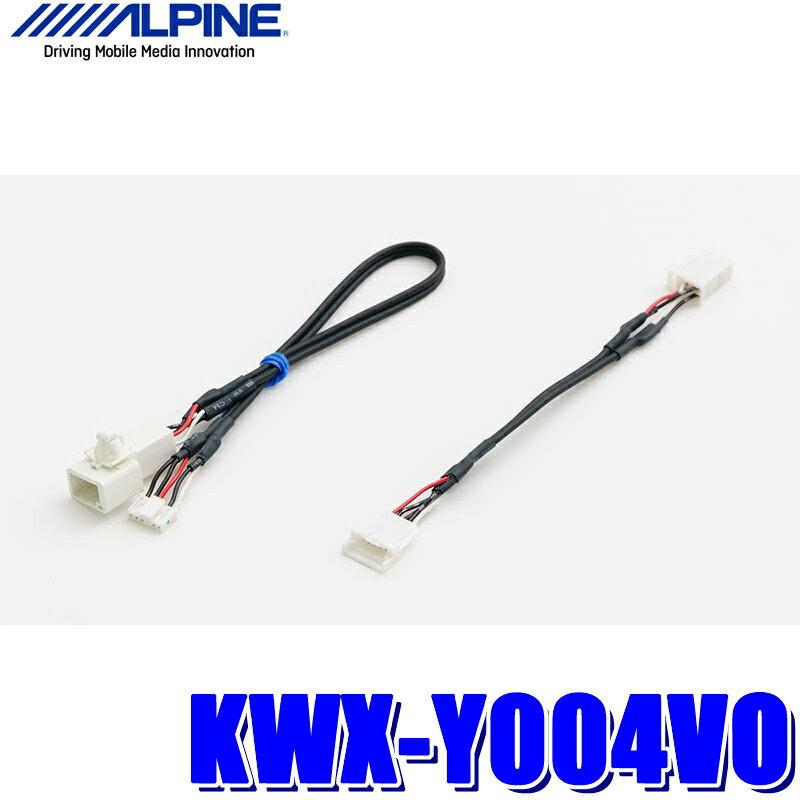 [在庫あり]KWX-Y004VO アルパイン バックビューカメラ用ダイレクト接続ケーブル 80系ノア/ヴォクシー/エスクワイア・40系プリウスα用
