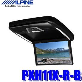 【在庫あり 日曜も発送】PXH11X-R-B アルパイン 11.5型天井取付型リアビジョン(フリップダウンモニター)HDMI入力/RCA入力 プラズマクラスター技術搭載
