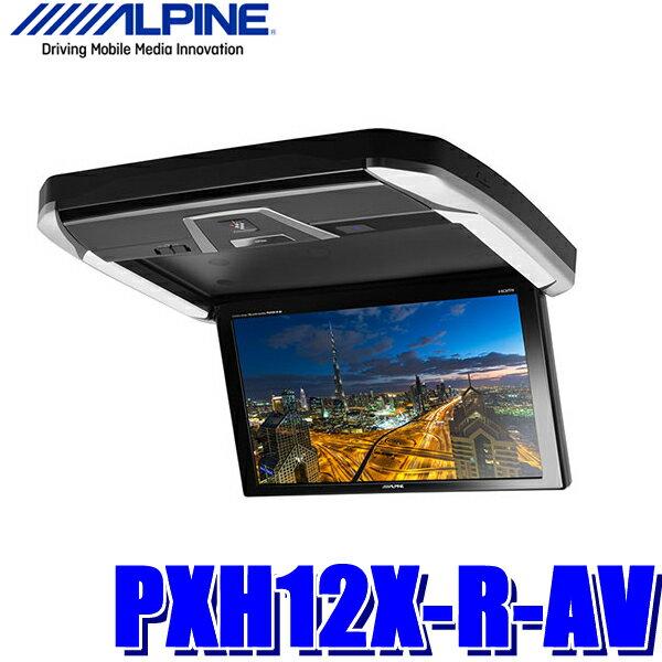 [在庫あり]PXH12X-R-AV アルパイン 12.8型天井取付型リアビジョン(フリップダウンモニター)HDMI入力/RCA入力 プラズマクラスター技術搭載