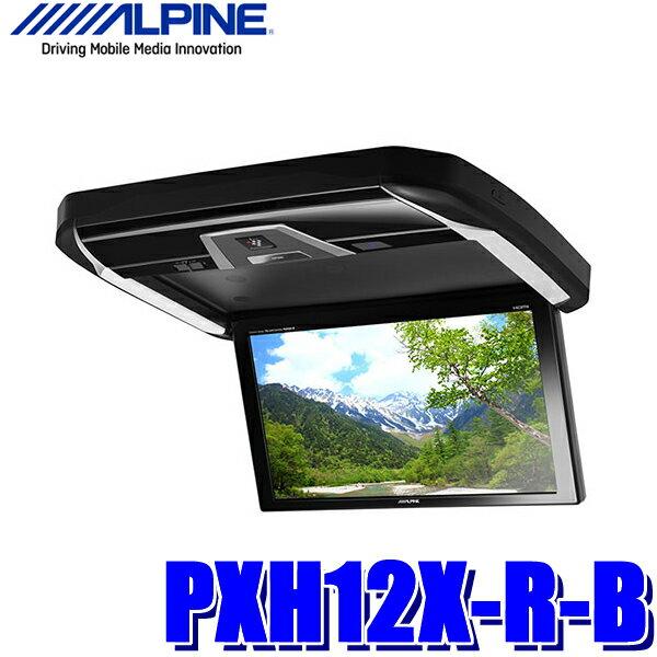 [在庫あり]PXH12X-R-B アルパイン 12.8型天井取付型リアビジョン(フリップダウンモニター)HDMI入力/RCA入力 プラズマクラスター技術搭載