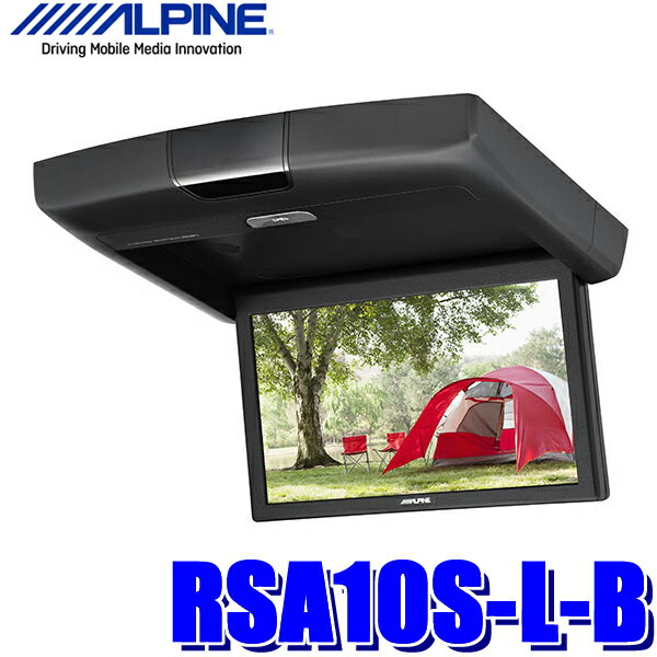 [在庫あり]RSA10S-L-B アルパイン 10.1型天井取付型リアビジョン(フリップダウンモニター)