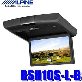 【在庫あり】RSH10S-L-B アルパイン 10.1型天井取付型リアビジョン(フリップダウンモニター)HDMI入力専用