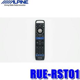 [在庫あり]RUE-RST01 アルパイン リアビジョン用自光式リモコン HDMIリアビジョンリンク/リアビジョンリンク対応カーナビ用