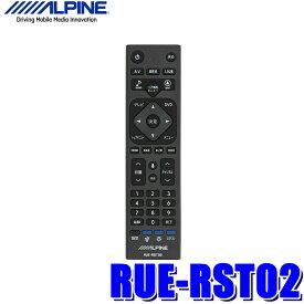 [在庫あり]RUE-RST02 アルパイン リアビジョン用リモコン HDMIリアビジョンリンク/リアビジョンリンク対応カーナビ用