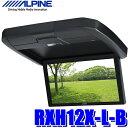 [在庫あり]RXH12X-L-B アルパイン 12.8型天井取付型リアビジョン(フリップダウンモニター)HDMI入力/RCA入力