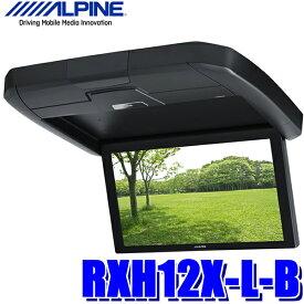 【在庫あり】RXH12X-L-B アルパイン 12.8型天井取付型リアビジョン(フリップダウンモニター)HDMI入力/RCA入力