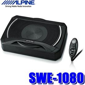 【在庫あり】SWE-1080 アルパイン シート下取付型 パワードサブウーハー20cmウーファー&160Wアンプ内蔵 リモコン付